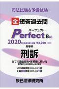 司法試験&予備試験短答過去問パーフェクト 8 2020年(令和2年)対策の本