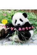 パンダのあかちゃんの本