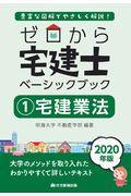 ゼロから宅建士ベーシックブック 1 2020年版の本