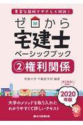 ゼロから宅建士ベーシックブック 2 2020年版の本