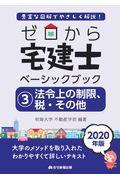 ゼロから宅建士ベーシックブック 3 2020年版の本