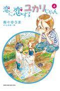 恋に恋するユカリちゃん 4の本