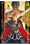 織田信長という謎の職業が魔法剣士よりチートだったので、王国を作ることにしました 3の本
