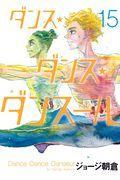 ダンス・ダンス・ダンスール 15の本
