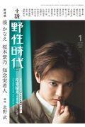 小説野性時代 VOL.194(January 2020)の本