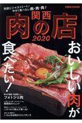 関西肉の店 2020の本
