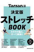 決定版ストレッチBOOKの本