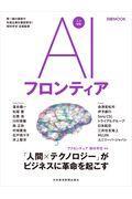 AIフロンティアの本