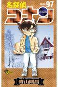 名探偵コナン 97の本