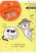 犬と猫どっちも飼ってると毎日たのしい事典の本
