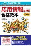 応用情報技術者合格教本 令和02年【春期】【秋期】の本