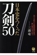 日本史をつくった刀剣50の本