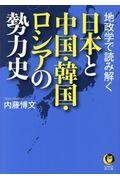 日本と中国・韓国・ロシアの勢力史の本