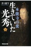 本能寺の変 生きていた光秀の本