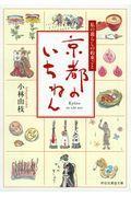 京都のいちねんの本