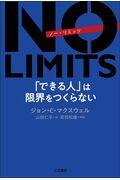NO LIMITS 「できる人」は限界をつくらないの本
