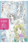 妖精国の騎士Ballad 3の本