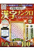 プレミアム漢字ナンクロベスト・オブ・ベスト VOL.12の本