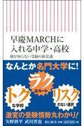 早慶MARCHに入れる中学・高校の本