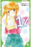 1% 14の本