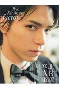 factorの本