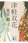 津軽双花の本