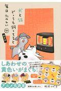 限定版 犬と猫どっちも飼ってると毎日たのしい 4の本