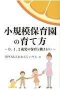 小規模保育園の育て方の本