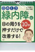 日めくり緑内障は目の周りを10秒押すだけで改善する!の本