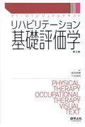 第2版 リハビリテーション基礎評価学の本