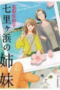 七里ヶ浜の姉妹の本