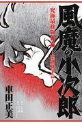 風魔の小次郎究極最終版 2の本