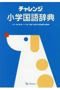 第2版 チャレンジ小学国語辞典の本