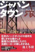 ジャパンタウンの本