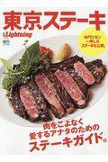 東京ステーキの本