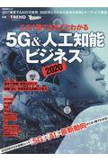 5G&人工知能ビジネス 2020の本