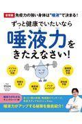 ずっと健康でいたいなら唾液力を鍛えなさい!の本