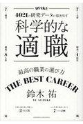 科学的な適職の本