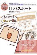 キタミ式イラストIT塾ITパスポート 令和02年の本