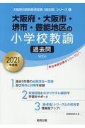 大阪府・大阪市・堺市・豊能地区の小学校教諭過去問 2021年度版の本