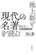 池上彰と現代の名著を読むの本
