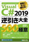 現場ですぐに使える!Visual C# 2019逆引き大全 500の極意の本