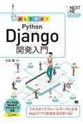 動かして学ぶ!Python Django開発入門の本
