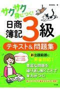 サクサク身につく!日商簿記3級テキスト&問題集の本