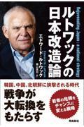 ルトワックの日本改造論の本