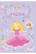 プリンセスの本