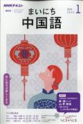 NHK ラジオ まいにち中国語 2020年 01月号の本