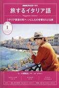 旅するイタリア語 2020年 01月号の本
