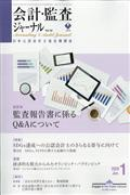 会計監査ジャーナル 2020年 01月号の本
