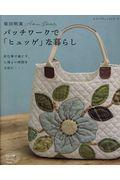 柴田明美パッチワークで「ヒュッゲ」な暮らしの本